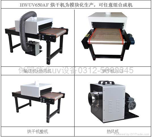 红外线IR烘干机 2
