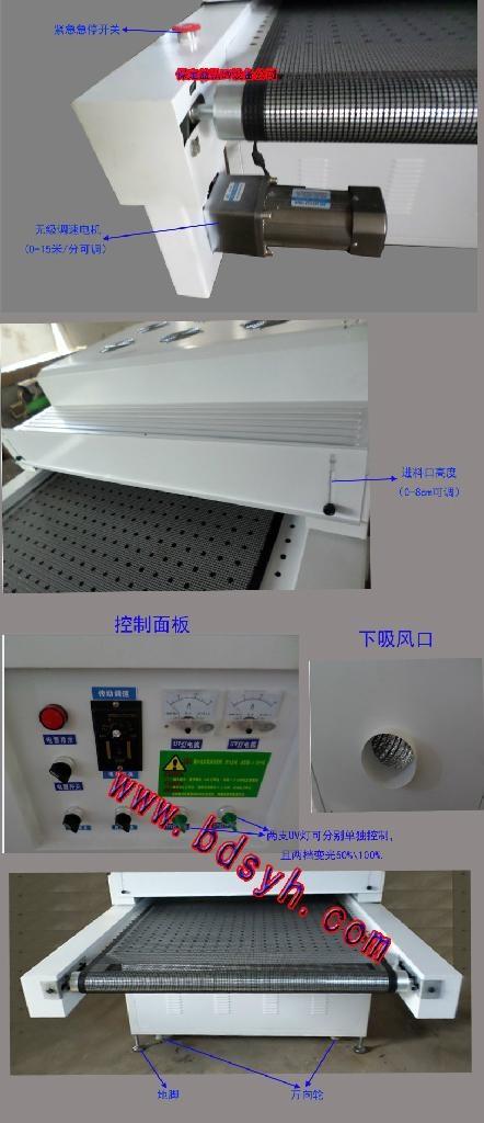 紫外線光固機 4
