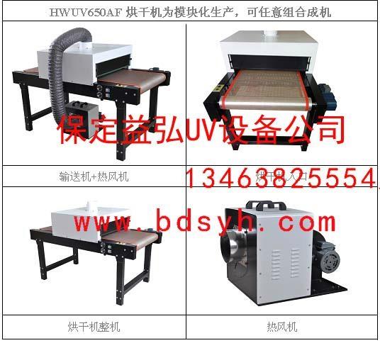 红外线IR烘干机 4