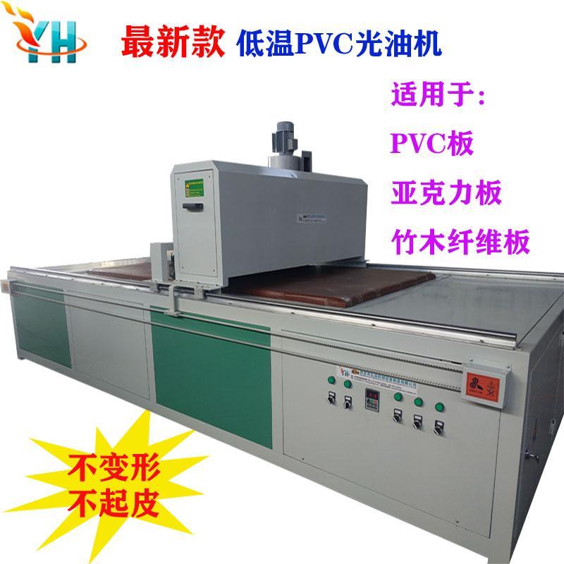 保定益弘全新广告行业PVC光油机 1