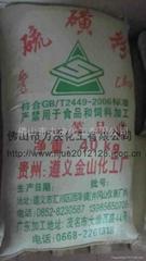 貴州金山牌硫磺粉