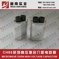 CH85 series microwave oven high voltage capacitor 4