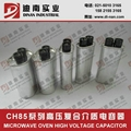 Commercial microwave high voltage capacitor 4