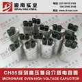 2500VAC CH86 capacitor for microwave oven 3