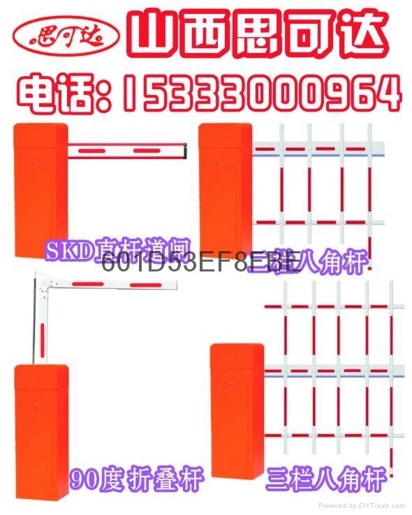 停車場道閘系統 1