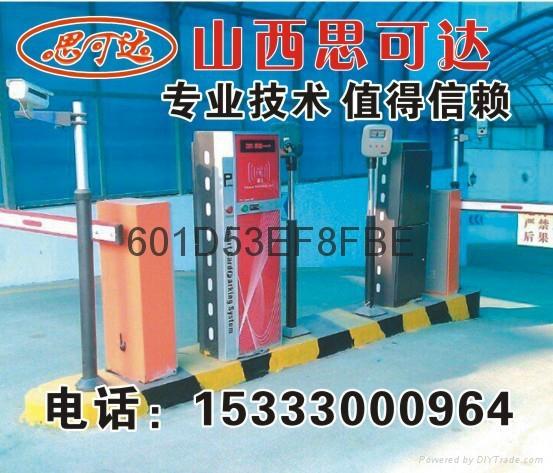 停車場道閘系統 4