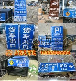 安全標誌牌 4