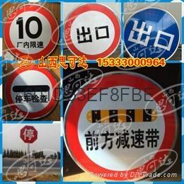 安全標誌牌 3
