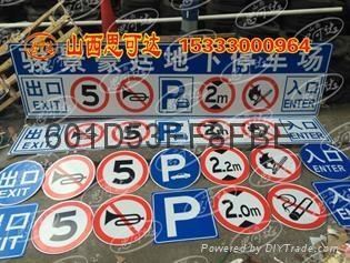 安全標誌牌 5