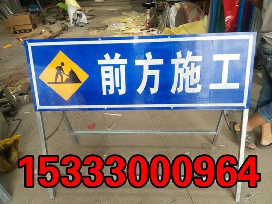 警示牌 1