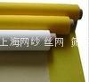 線路板印刷專用網紗黃色300目 2