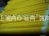線路板印刷專用網紗黃色300目 3