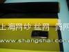 線路板印刷專用網紗黃色300目 4