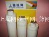 涤纶聚酯丝印网纱