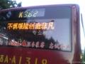 量身打造LED公交屏