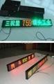 特卖LED公交屏