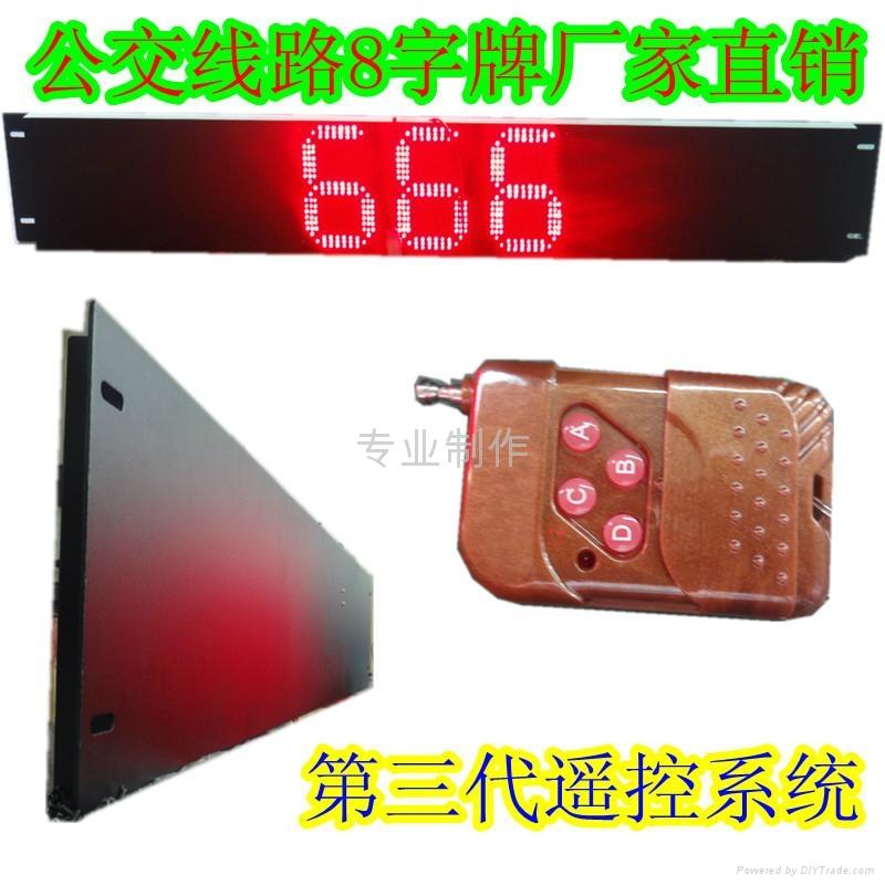 LED8字牌公交广告屏 1