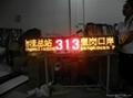 深圳LED公交屏报道
