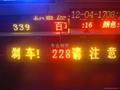 实惠LED公交屏