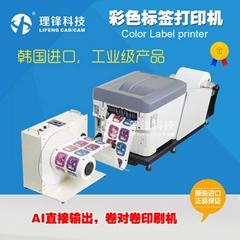 LIFENG-LP2彩色標籤激光打印機