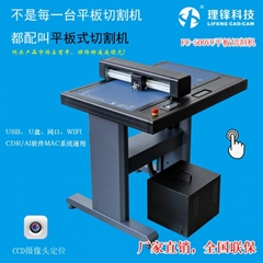 LIFENG-0406A-智能平板切割机