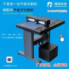 LIFENG-0406A-智能平板切割機