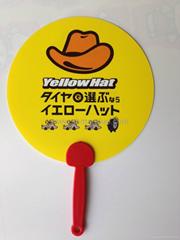Advertising plastic fan