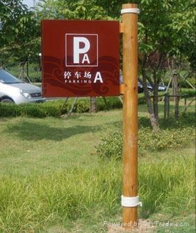 農業旅遊示範點標識標牌 2