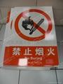 警告標誌牌 2