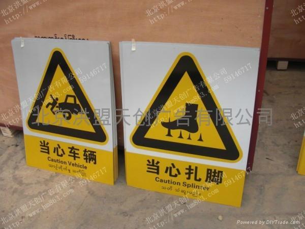 警告標誌牌 4