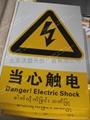警告標誌牌 5