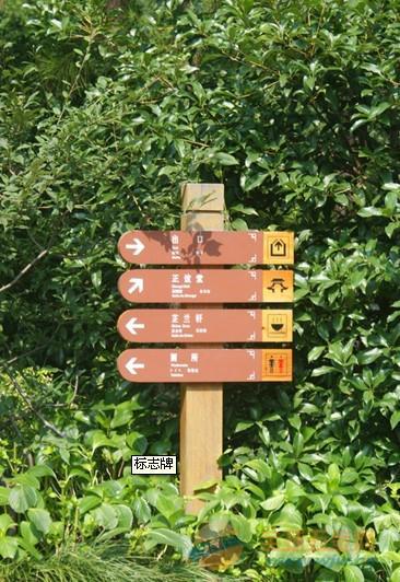 植物園花草解說牌 2