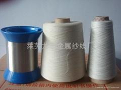 棉加不锈钢丝合股纱