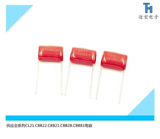 CBB22电容684J250VP15,节能灯.LED电源上专用薄膜电容器 2