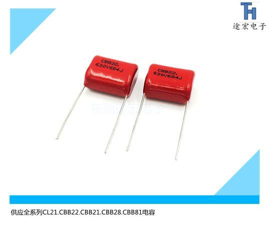 CBB22电容684J250VP15,节能灯.LED电源上专用薄膜电容器 4
