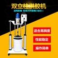 雙立柱氣動供膠機