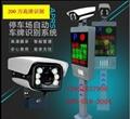 南京車牌識別停車場收費管理系統