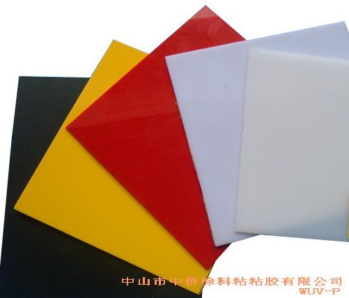 水性UV光油(塑料用) 1