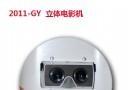 3DV4 2016-GY  投币式立体电影机