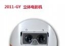 3DV4 2016-GY  投幣式立體電影機