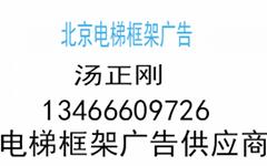 北京电梯框架广告电梯的海报广告报价咨询热线