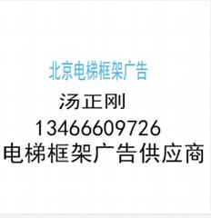 北京电梯框架广告投放朝阳电梯广告招商