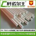 FH-7063 UL规格热熔胶