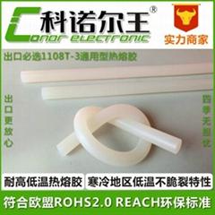 1108T-3耐低温热熔胶