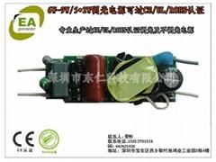 9W系列LED调光电源可过CE/UL认证