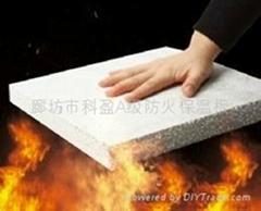 a级水泥防火保温板