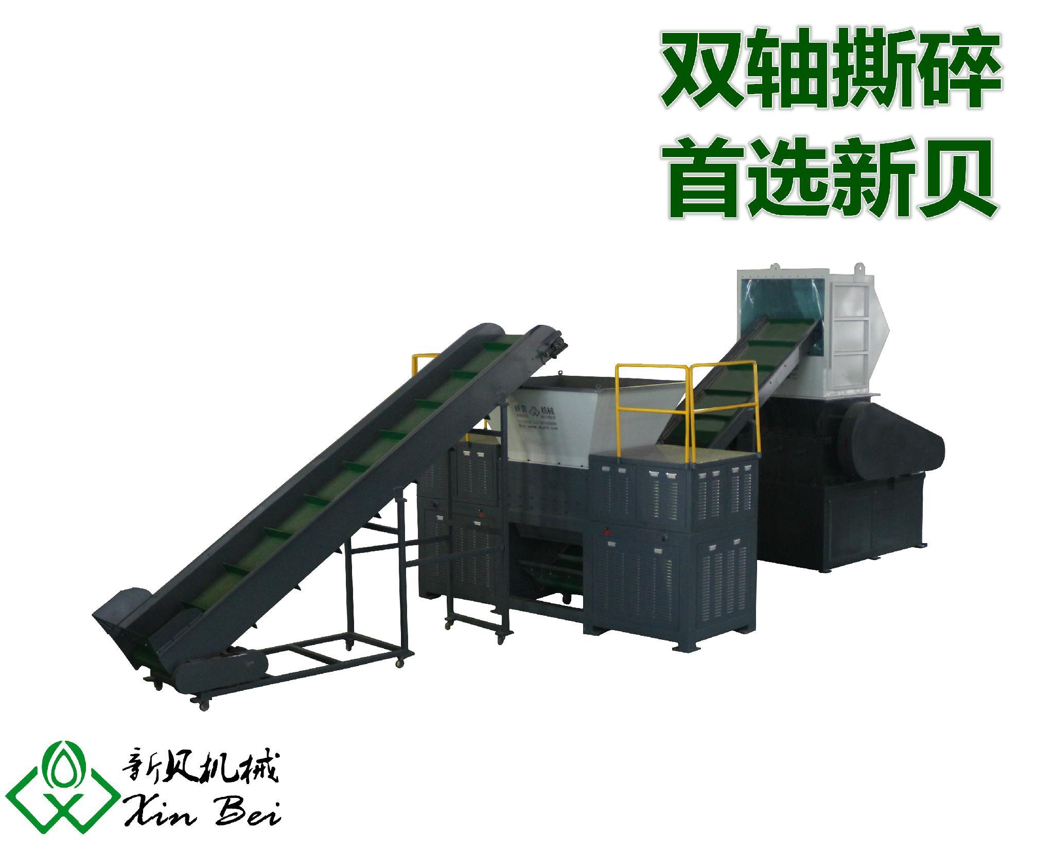 供应新贝机械整捆打包薄膜双轴1200撕碎机  2