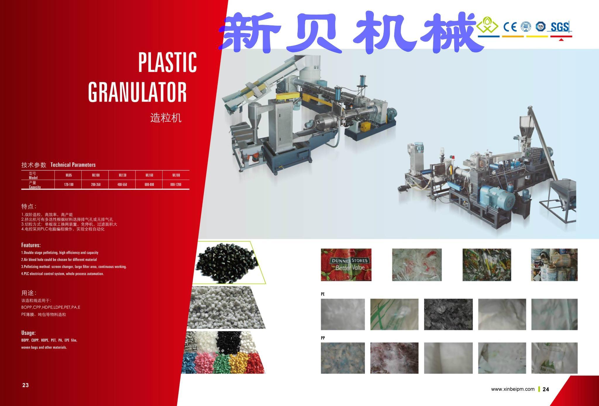 供应新贝机械吨包袋高效单螺杆造粒生产线 4