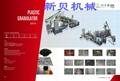 供应新贝机械PVC锥形双螺杆造