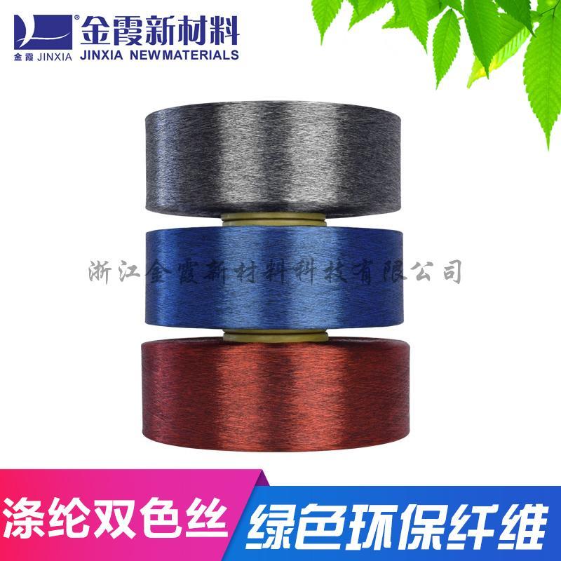 150D滌綸雙色復合絲 2